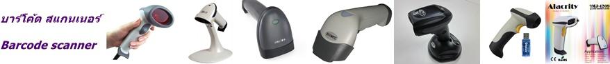 Barcode reader หรือ เครื่องอ่าน barcode หรือ Barcode Scanner หรือ point-of-sale (POS) scanner