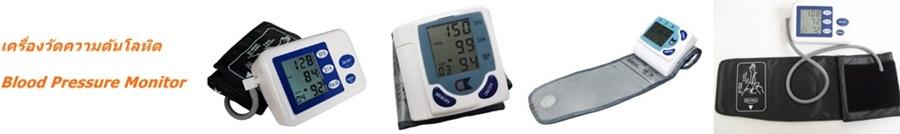 เครื่องวัดความดันโลหิต รัดต้นแขน Upper Arm Blood Pressure Monitor Meter, Sphygmomanometer