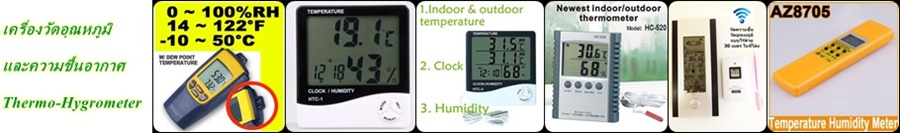 Thermo-Hygrometer เครื่องวัดและบันทึกค่าอุณหภูมิ ความชื้นสัมพัทธ์ เครื่องวัดความชื้นในอากาศ เครื่องวัดความชื้นสัมพัทธ์