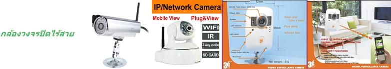 กล้องวงจรปิดไร้สาย (Wireless CCTV)