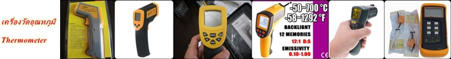 ครื่องวัดอุณหภูมิ (Thermometer) แบ่งออกเป็น 2 ประเภทใหญ่ ๆ คือ เครื่องวัดอุณหภูมิแบบสัมผัส และไม่สัมผัส (Infrared Thermometer)