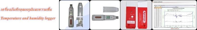 Temperature and humidity logger เครื่องบันทึกอุณหภูมิและความชื้น