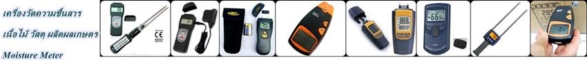เครื่องวัดความชื้นวัสดุ, Moisture Meter วัดความชื้นวัสดุ เช่นคอนกรีต ปูน ไม้ หรือวัสดุอื่นๆ เครื่องวัดความชื้น Moisture Balance, Concrete Moisture Meter, Wood Moisture Meter, Grain Moisture Meter, วัดความชื้นเมล็ดพันธ์