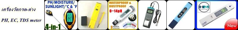 พีเอชมิเตอร์ (pH meter) เป็นเครื่องวัดแบบดิจิตอล   ใช้วัดค่า ความเป็นกรด-ด่าง หรือ พีเอช ของสารละลาย