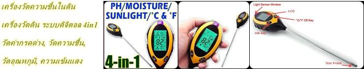 เครื่องวัดดิน ระบบดิจิตอล 4in1 วัดค่ากรดด่าง, วัดความชื้น, วัดอุณหภูมิ, ความเข้มแสง