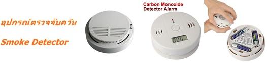 อุปกรณ์ตรวจจับควัน Wireless Smoke Detector