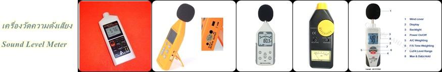 เครื่องวัดความดังเสียง (Sound Level Meter) ใช้วัดระดับเสียงออกมาเป็นหน่วยเดซิเบล (Decibel - DB)