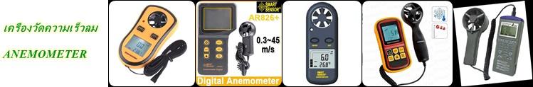 อุปกรณ์วัดความเร็วลม (Anemometer) เครื่องวัดความเร็วลม (wind speed meter, anemometer) เหมาะสำหรับผู้ที่ชื่นชอบสนใจสภาพอากาศ ชื่นชอบการเล่นว่าวบิน, โต้คลื่นลม, ร่มร่อน, วินเซิร์ฟ,เรือใบ และกิจกรรมอื่่นที่ต้องพึ่งลม วัดความเร็วลม หรืองานช่างวิศวกรรมเกี่ยวกับระบบลม อากาศ ท่อแอร์ การไหลของอากาศ วัดค่า CFM